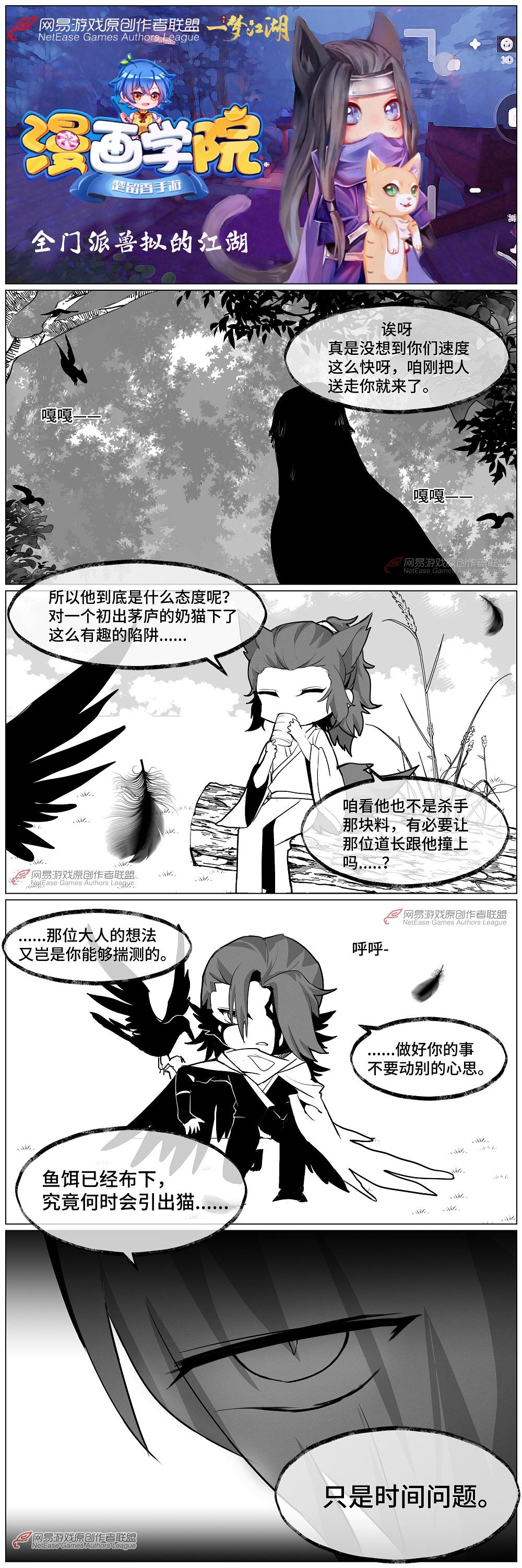 【原创作者联盟】【漫画学院】风云欲起