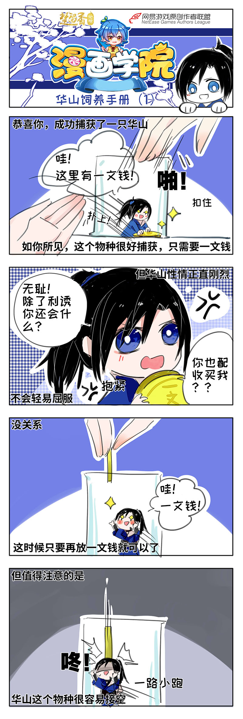 【原创作者联盟】【漫画学院】华山饲养手册!1-3!