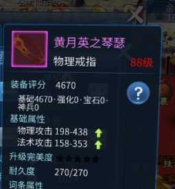 88级紫装
