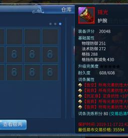 【141级的四大幅 红色护腕】请大家帮忙估下价,谢谢啦!