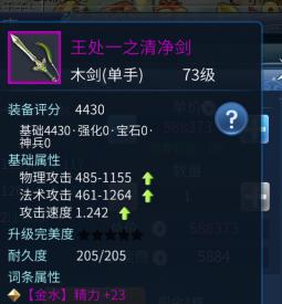 武器   木剑
