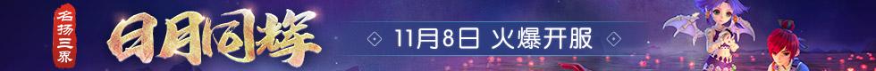 名扬三界日月同辉11月8日火爆开服!